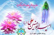 ولادت امام علی (ع) مبارک باد / روز پدر گرامی باد
