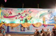 برگزاری جشن بزرگ مبعث مسجد امام حسین (ع)