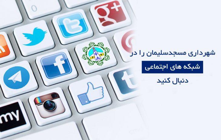 Socials_Main