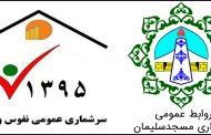 ثبت نام رایگان طرح سرشماری اینترنتی نفوس و مسکن توسط شهرداری مسجدسلیمان