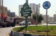 ساخت و نصب تابلوهای مساجد توسط شهرداری مسجدسلیمان