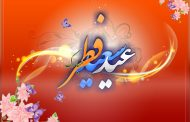 پیام تبریک شهردار مسجدسلیمان به مناسبت عید سعید فطر