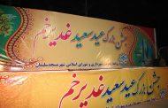 برگزاری جشن عید غدیر خم توسط شهرداری مسجدسلیمان