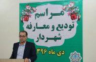 مراسم تودیع و معارفه شهردار و سرپرست شهرداری مسجدسلیمان برگزار شد