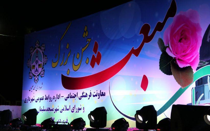 جشن عید مبعث حضرت رسول اکرم (ص) توسط شهرداری مسجدسلیمان برگزار شد + تصاویر