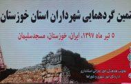 گردهمایی شهرداران استان خوزستان به میزبانی شهرداری مسجدسلیمان برگزار شد+تصاویر
