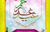 پیام تبریک شهردار و اعضای شورای اسلامی شهر مسجدسلیمان بمناسبت عید غدیر خم