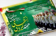 پیام رئیس و اعضای شورای شهر مسجدسلیمان به مناسبت گرامیداشت هفته نیروی انتظامی