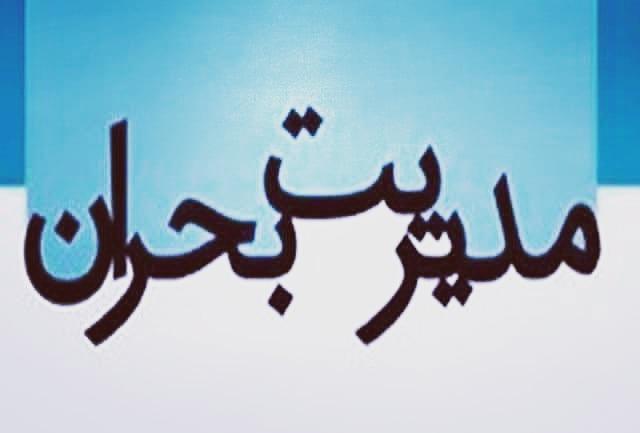 اطلاعیه ستاد مدیریت بحران شهرداری مسجدسلیمان