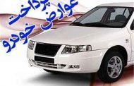 پرداخت عوارض خودرو از طریق دفاتر پیشخوان خدمات عمومی دولت صورت می گیرد