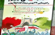 پیام شهردار و اعضای شورای اسلامی شهر مسجدسلیمان بمناسبت چهلمین سالروز پیروزی انقلاب اسلامی ایران