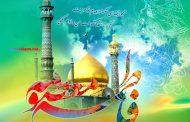 پیام تبریک شهردار و اعضای شورای اسلامی مسجدسلیمان بمناسبت فرا رسیدن میلاد حضرت معصومه (س) و روز دختر