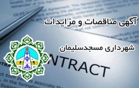آگهی مزایده مرحله اول یکباب ساختمان تجاری توسط شهرداری مسجدسلیمان