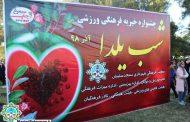 برگزاری جشنواره خیریه فرهنگی ورزشی شب یلدا توسط شهرداری مسجدسلیمان