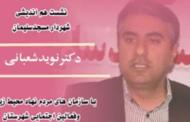 نشست هم اندیشی دکتر نوید شعبانی شهردار مسجدسلیمان با سازمانهای مردم نهاد