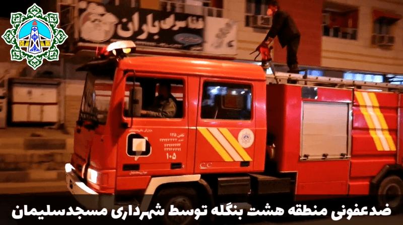 ضدعفونی منطقه باغ ملی، توسط شهرداری مسجدسلیمان