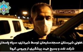 عملیات مشترک ضدعفونی مسجدسلیمان توسط شهرداری، شرکت نفت، سپاه و بسیج