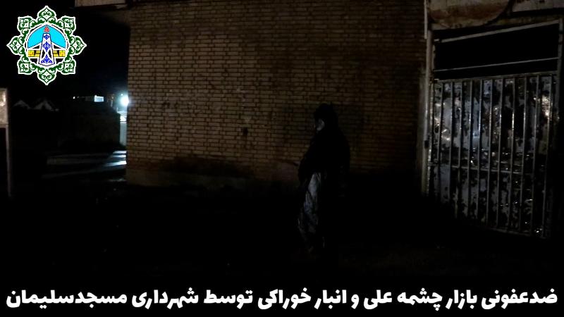 ضدعفونی منطقه چهاربیشه و انبار خوراکی توسط شهرداری مسجدسلیمان