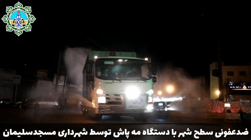 ضدعفونی سطح شهر با دستگاه مه پاش توسط شهرداری مسجدسلیمان