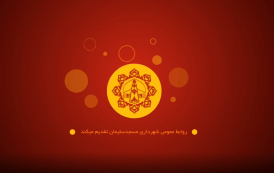 ضدعفونی منطقه بی بیان توسط شهرداری مسجدسلیمان