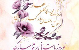 پیام تبریک شهردار مسجدسلیمان به مناسبت فرا رسیدن عید نوروز ۹۹