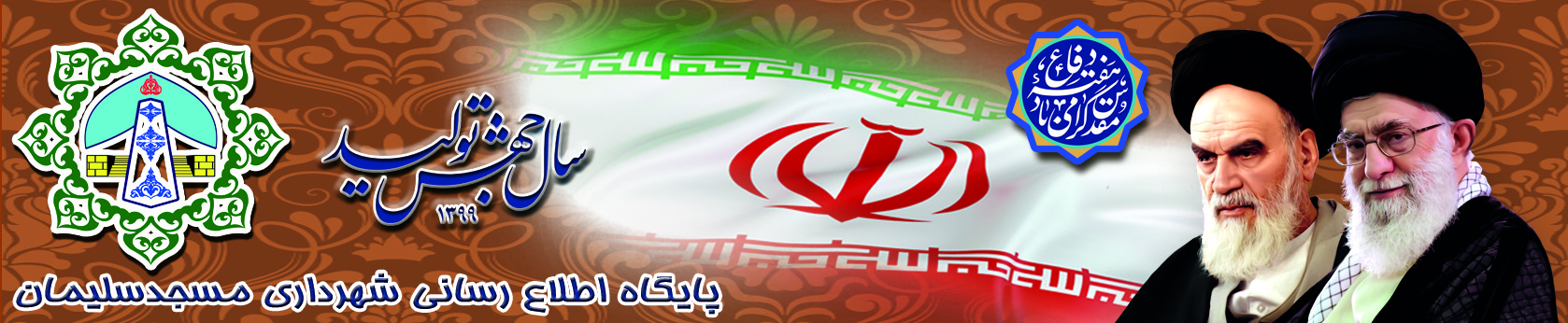پایگاه اطلاع رسانی شهرداری مسجدسلیمان