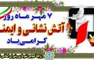به مناسبت گرامیداشت هفتم مهرماه روز ایمنی و آتشنشانی برگزار شد