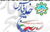 دهم اردیبهشت روز ملی خلیج فارس گرامی باد