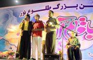 برگزاری جشن بزرگ طلوع نور به مناسبت اعیاد شعبانیه