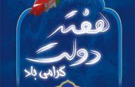 پیام تبریک شهردار مسجدسلیمان به مناسبت آغاز هفته دولت