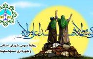پیام تبریک شهردار مسجدسلیمان، به مناسبت عید سعید غدیر خم