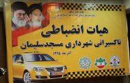 مسئول تاکسیرانی شهرداری مسجدسلیمان: تاکسیران امین مردم است
