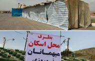 برپایی اسکان مهمانان نوروزی توسط شهرداری مسجدسلیمان