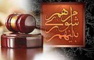 پیام تبریک روابط عمومی شهرداری مسجدسلیمان به منتخبین مردم در شورای اسلامی شهر