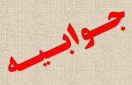 جوابیه خبر درخواست شفاف سازی ارتقاء رتبه شهرداری به وبسایت خبری آسماری نیوز