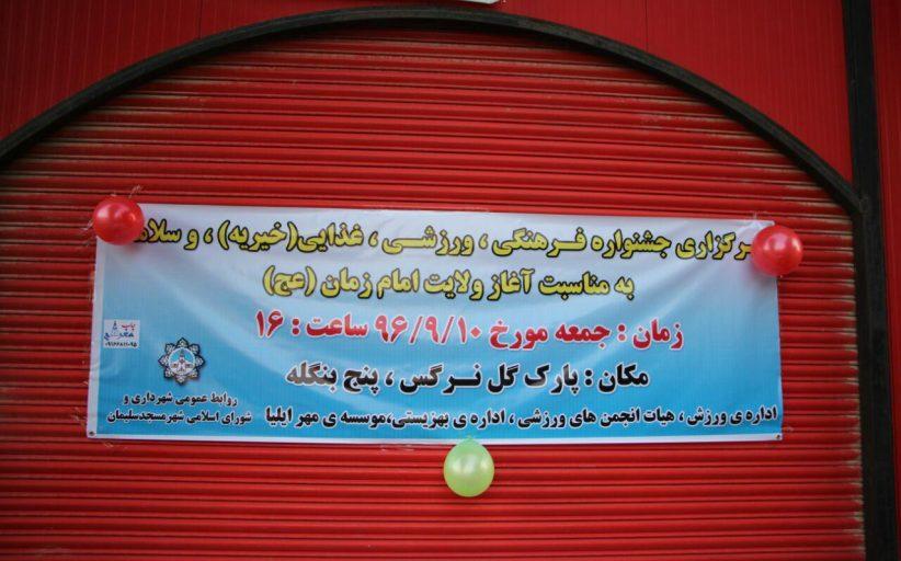 جشنواره فرهنگی، ورزشی، غذایی( خیریه) و سلامت با همکاری شهرداری مسجدسلیمان برگزار شد