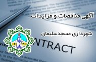 آگهی مزایده آهن آلات اسقاطی شهرداری مسجدسلیمان