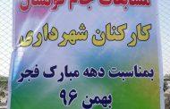 برگزاری مسابقات جام فوتسال کارکنان شهرداری مسجدسلیمان بمناسبت دهه فجر