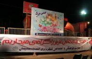 جشن بزرگ اعیاد شعبانیه توسط شهرداری مسجدسلیمان برگزار شد