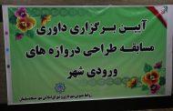 آیین داوری مسابقه طراحی دروازه های ورودی شهر توسط شهرداری مسجدسلیمان برگزار شد