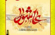 پیام تسلیت اعضای شورای اسلامی شهر مسجدسلیمان بمناسبت تاسوعا و عاشورای حسینی