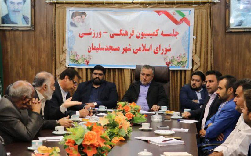 جلسه کمیسیون فرهنگی، ورزشی شورای اسلامی شهر مسجدسلیمان برگزار شد
