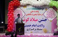 برگزاری جشن میلاد کوثر توسط شهرداری مسجدسلیمان