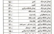 نرخنامه کرایه تاکسی های درون شهری مسجدسلیمان در سال ۹۸ اعلام شد + نرخنامه