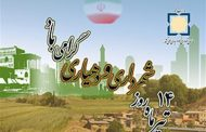 پیام تبریک شهردار و اعضای شورای اسلامی شهر مسجدسلیمان به مناسبت روز شهرداریها و دهیاریها