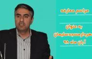 مراسم تودیع سرپرست و معارفه شهردار مسجدسلیمان / آبان ۹۸