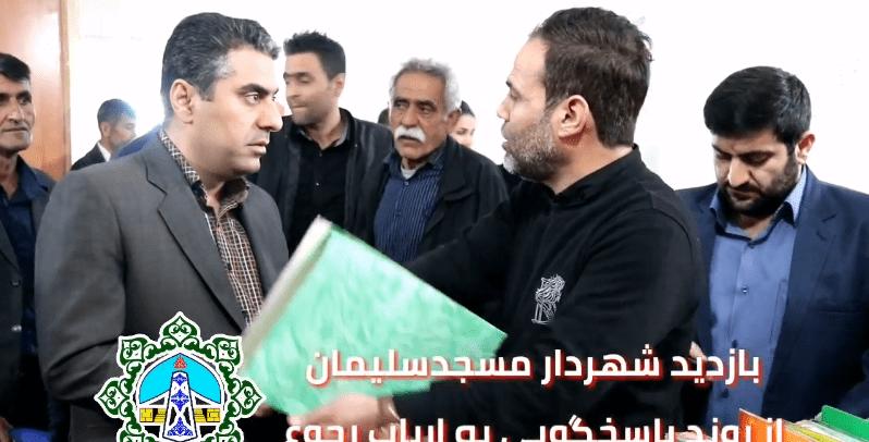 بازدید دکتر شعبانی شهردار مسجدسلیمان از روند پاسخگویی به ارباب رجوع