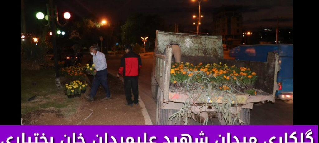 گزارش تصویری گلکاری میدان شهید علیمردان خان بختیاری شهرستان مسجدسلیمان