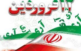 پیام شهردار مسجدسلیمان بمناسبت ۱۲ فروردین سالگرد استقرار نظام جمهوری اسلامی