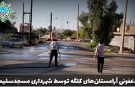 ضدعفونی آرامستانهای کلگه توسط شهرداری مسجدسلیمان